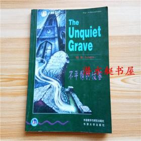 不平静的坟墓 书虫·牛津英汉双语读物 无笔记自然旧