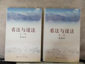 看法与说法(全四册)