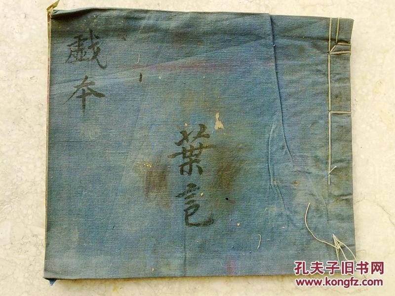 民国著名京剧演员                                                     叶芸茹手稿                                   《临江驿》