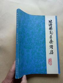 蒲辅周医疗经验<<大字本>>