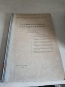 工业气体动力学.No.8.1957