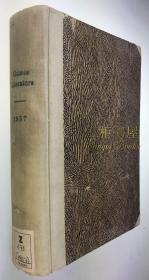 英文版《中国文学》杂志,英文版,月刊 /1957年全年第1-4期, Chinese Literature
