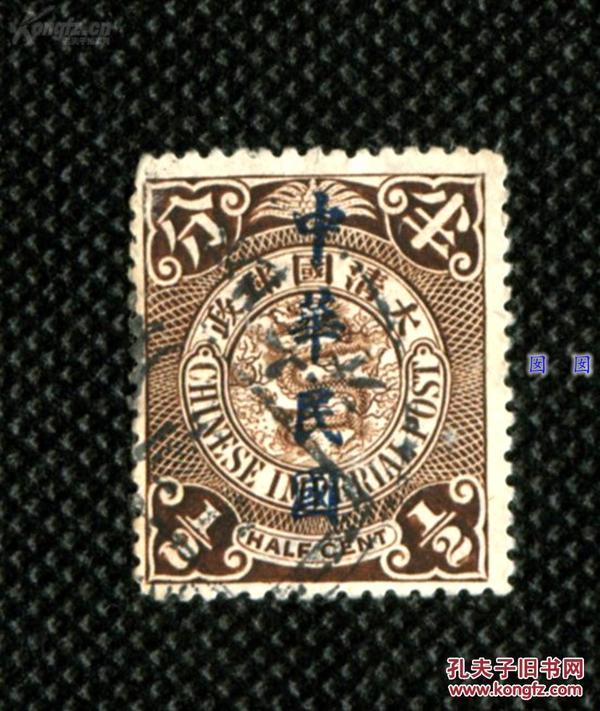 大清国邮政 蟠龙半分 邮票(珍贵 私藏 品佳)
