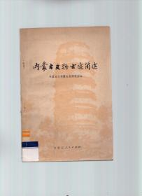 内蒙古文物古迹简述