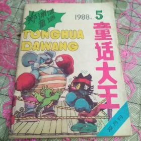 童话大王(1988/5)32开外观如图,内无勾画,私藏品如图,观图下单不争议。(A一7)