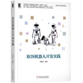ROS机器人开发实践