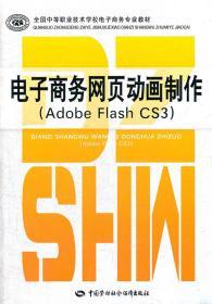 全国中等职业技术学校电子商务专业教材:电子商务网页动画制作(Adobe Flash CS3)