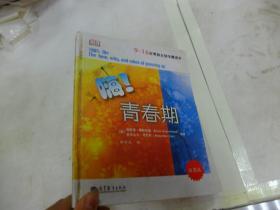 嗨!青春期:9-16岁男孩女孩专属读本(炫图版)