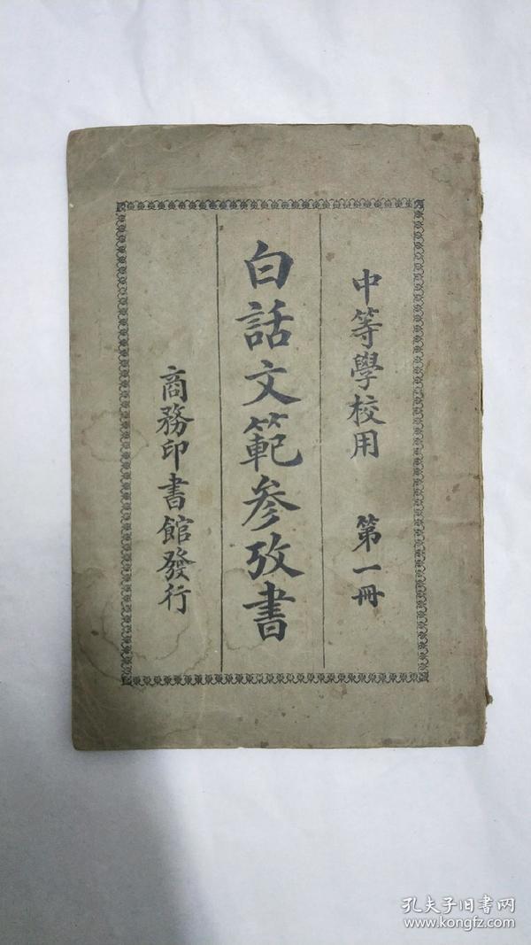 民国旧书:白话文范参考书(中等学校用,第一册。民国30年初版