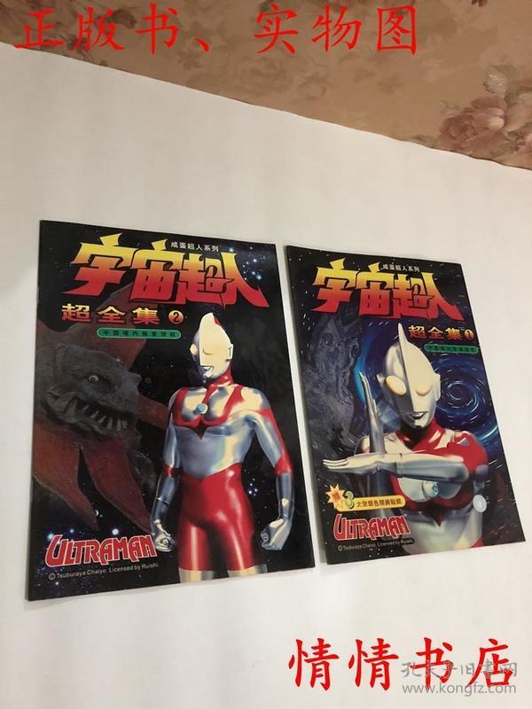 宇宙超人超全集(1-2)