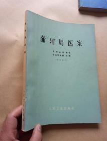 蒲辅周医案<<大字本>>