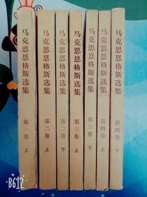马克思恩格斯选集1-4卷上下册全8本缺一卷下70年代文革期原版老书