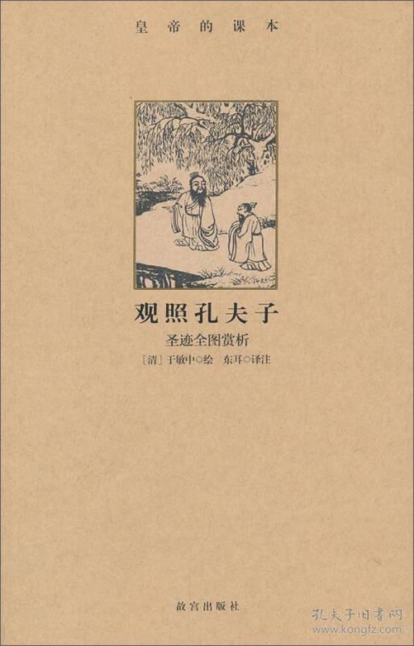 正版送书签tg-皇帝的课本·观照孔夫子:圣迹全图赏析-9787513404402