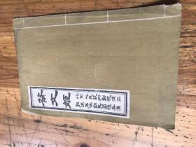 2594:老的戏单 郭沫若作、北京心民艺术剧院演出 《蔡文姬》