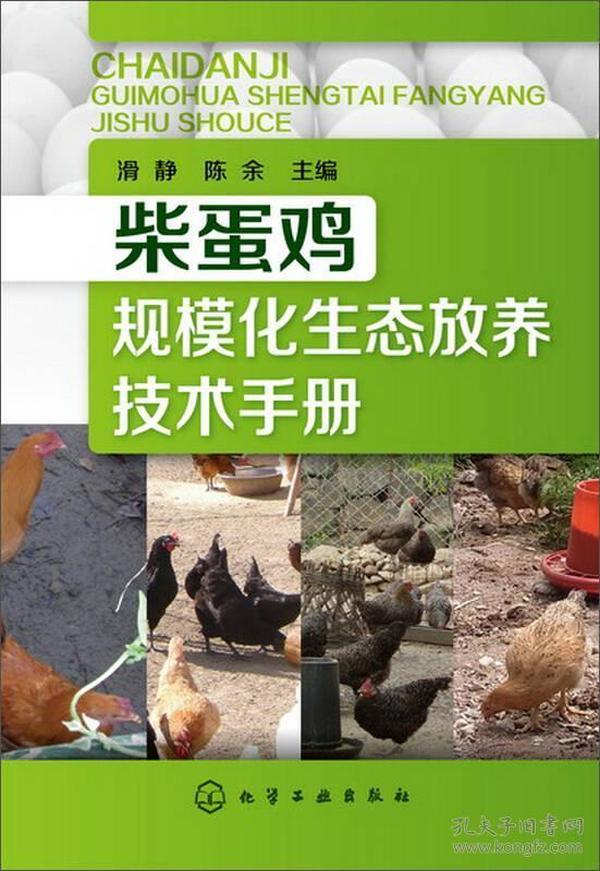 柴蛋鸡规模化生态放养技术手册