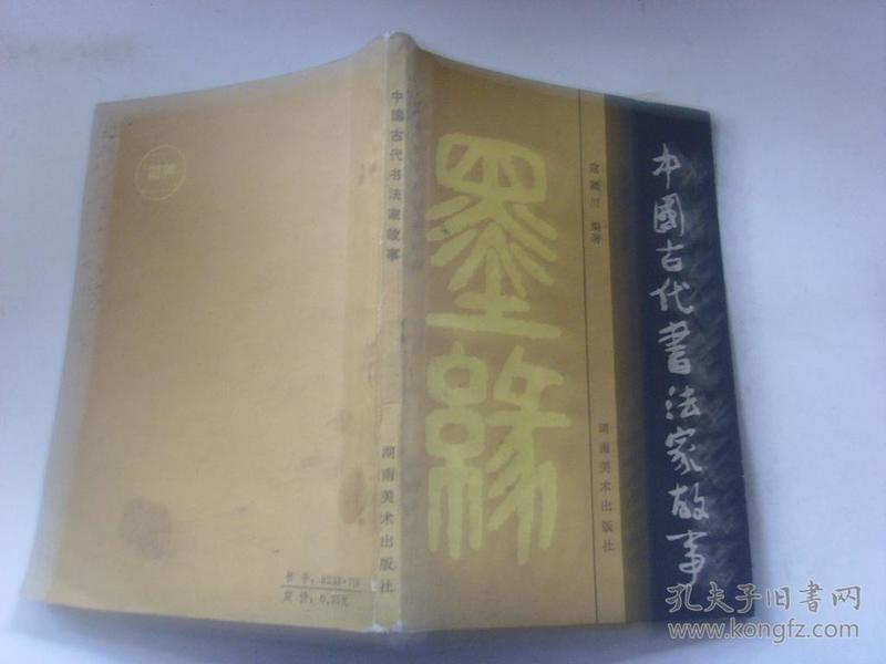 中国古代书法家故事