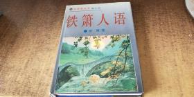 铁箫人语 布老虎丛书散文卷