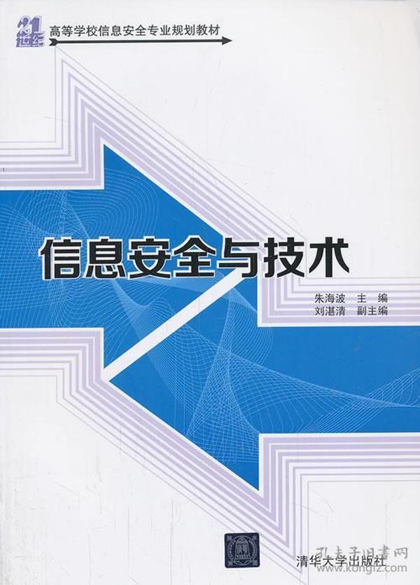 信息安全与技术/高等学校信息安全专业规划教材