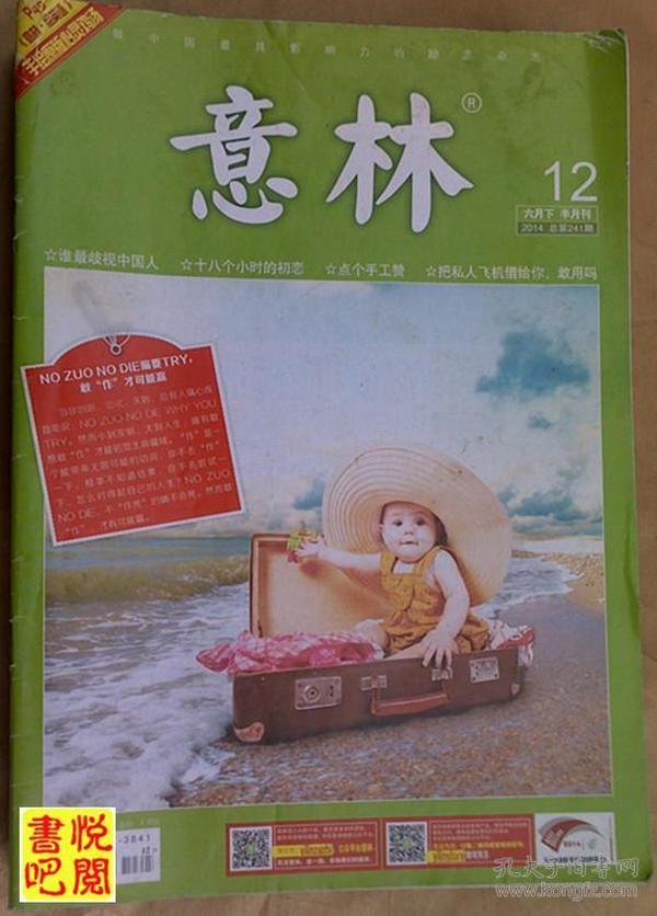 CD07  《意林》(2014年06月下)