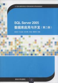 SQL Server 2005数据库应用与开发(第二版)/21世纪高等学校计算机教育实用规划教材