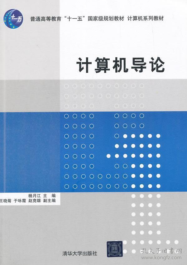 """计算机导论/普通高等教育""""十一五""""国家级规划教材·计算机系列教材"""
