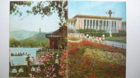 1972年10月出版《北京》中国建设增刊(大16开彩图版印摄影画刊)