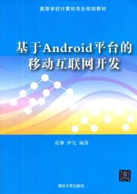 基于Android平台的移动互联网开发(高等学校计算机专业规划教材)
