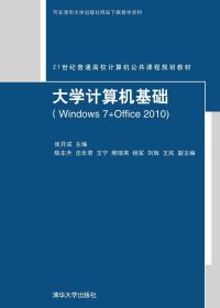 大学计算机基础(Windows 7+Office 2010)(21世纪普通高校计算机公共课程规划教材)
