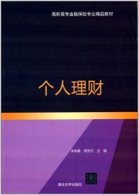 个人理财(高职高专金融保险专业精品教材)