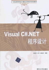 Visual C#.NET程序设计/21世纪高等学校计算机应用技术规划教材