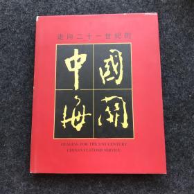 走向二十一世纪的中国海关[大型画册,精装有盒套]英文版
