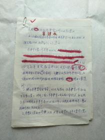 军营作家、中国新四军研究会常务理事,《铁军》杂志主编夏继承钢笔手稿两页