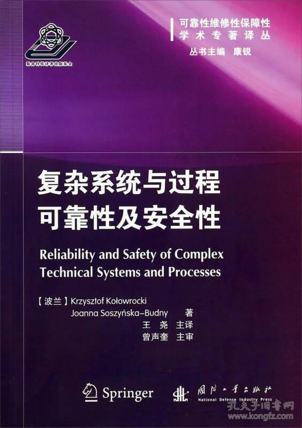 复杂系统与过程可靠性及安全性