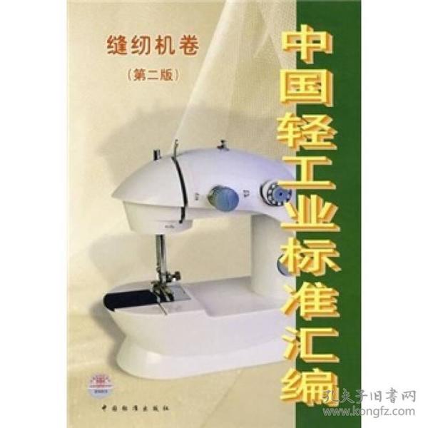 中国轻工业标准汇编.缝纫机卷(第二版)