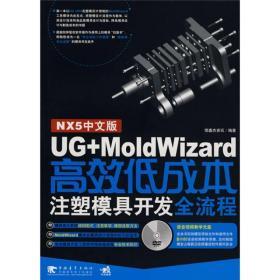NX5中文版UG+MoldWizard高效低成本注塑模具开发全流程