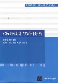 "C程序设计与案例分析(普通高等教育""计算机类专业""规划教材)"