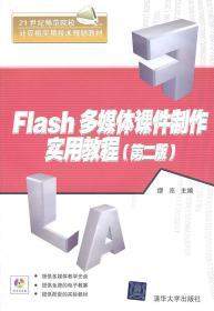 Flash多媒体课件制作实用教程(第2版)