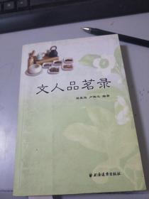 文人品茗录C2957