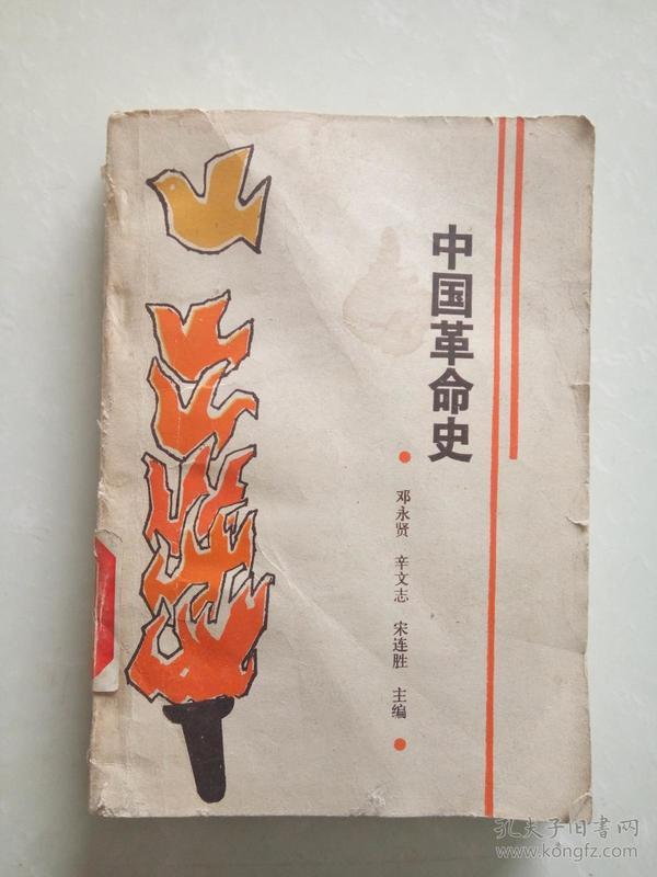 中国革命史 北京工业学院出版社