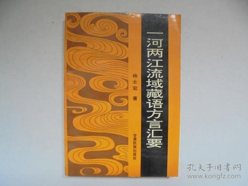 一河两江流域藏语方言汇要