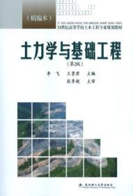 土力学与基础工程(第2版 精编本)/21世纪高等学校土木工程专业规划教材