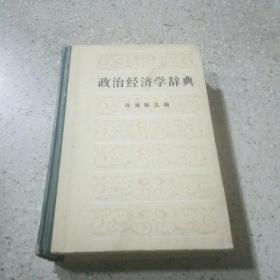 政治经济学辞典 (中)