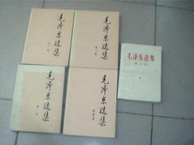 毛泽东选集1-5卷(1991版2版2印)