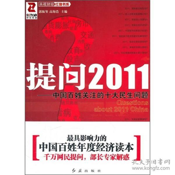 9787505119239提问2011—中国百姓关注的十大民生问题