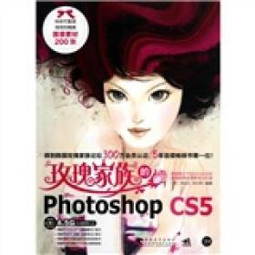 玫瑰家族的Photoshop CS5