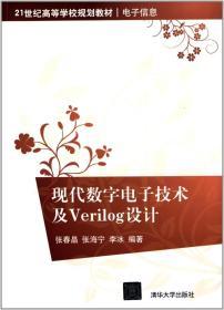 现代数字电子技术及Verilog设计/21世纪高等学校规划教材·电子信息