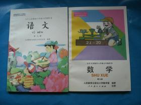 九年义务教育六年制小学教科书语文+ 数学(第九册)彩板