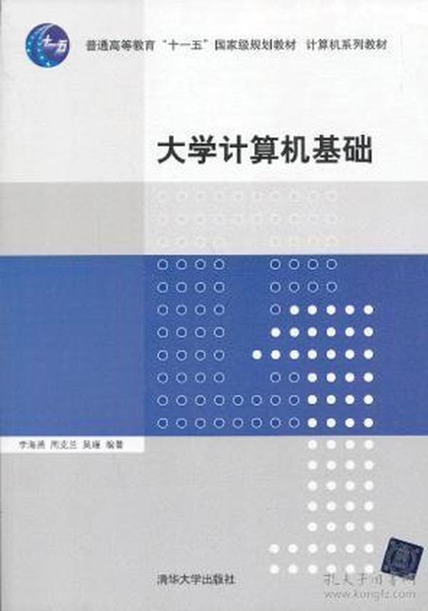 大学计算机基础(计算机系列教材)