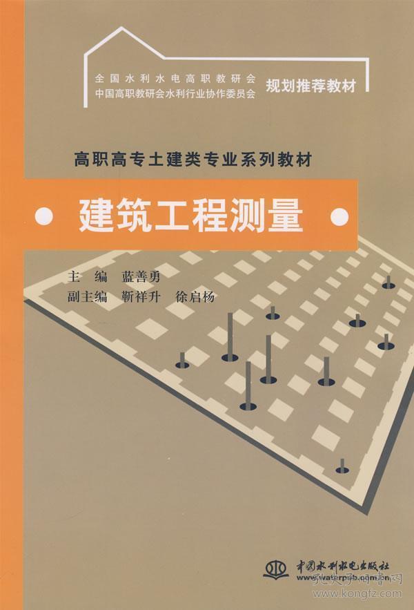 高职高专土建类专业系列教材:建筑工程测量