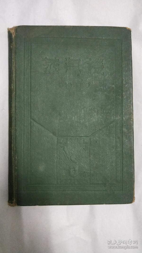 蒸汽机 刘仙洲 出版社: 商务印书馆 出版时间: 1937-